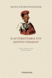 Η αυτοβιογραφία του Μαύρου Γερακιού